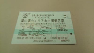 「バースデイきっぷ」と「吉備之国くまなくおでかけパス」で行く四国・岡山満喫の旅(パート6)