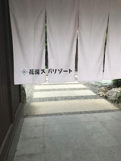 熊谷温泉へ再び(2018年7月)