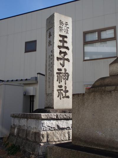 王子神社、音無親水公園、王子駅周辺、十条銀座商店街。