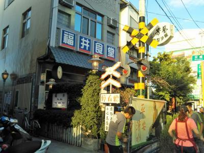 2018冬台湾 26 福井食堂へ行ってみよう