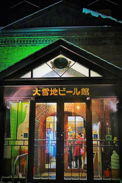 旭川-8 大雪地ビール館 生ラムジンギスカン焼き ディナー付き ☆地ビールで乾杯!