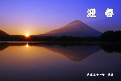平成最後の初春の宴と初詣~ (2019.01.01)