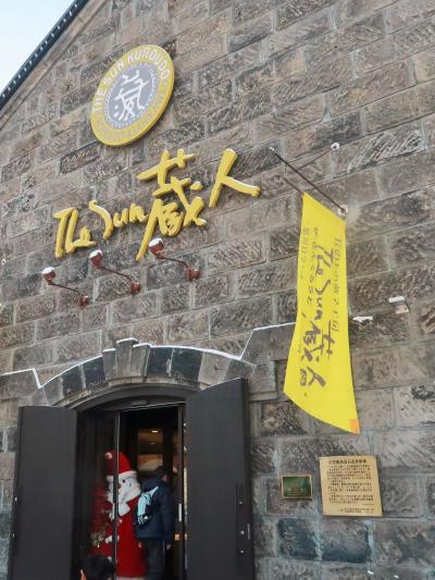 旭川18  The Sun 蔵人(お菓子とカフェ)本店 ☆「石造りの蔵」 リニューアルし受賞