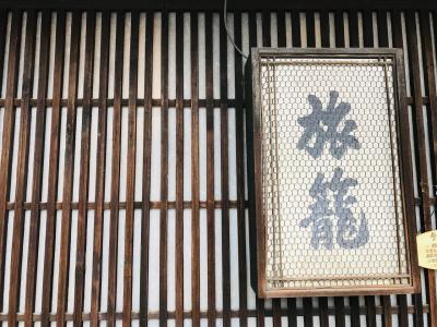維新の歴史巡り:寺田屋(幕末当時の建物とは別物)