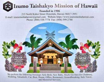 ハワイの出雲大社にて 無料でいただいたもの♪