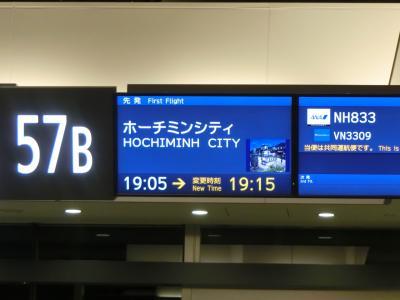 平成最後の海外旅行!?ホーチミンへ①