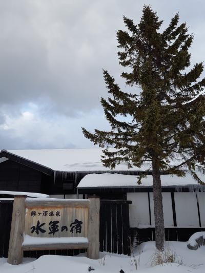 2018/12 青森 鰺ヶ沢温泉 「水軍の宿」