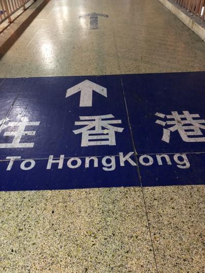 蘇州から香港へ