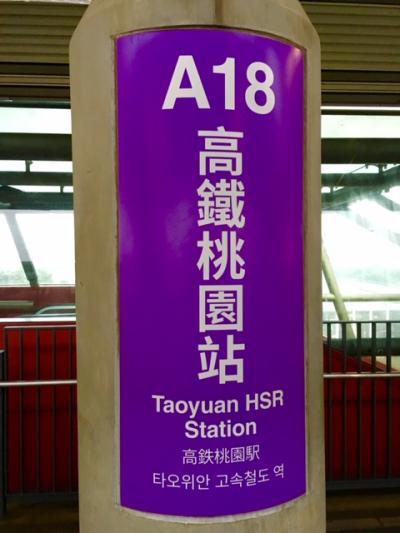 8回目の台湾。高雄・台南・台北・桃園~(10)5泊6日もあっという間、年越し台湾を後にして帰国です。