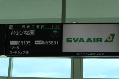 台湾も2度めなら少しは上手に・・・Vol.1