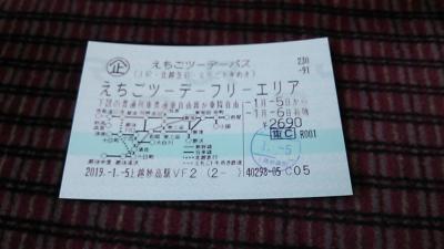 「えちごツーデーパス」で行く新潟の鉄道満喫の旅 2019・01(パート1)