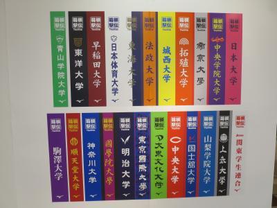箱根駅伝*電車で追っかけ観戦(往路編)