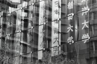元日の東京