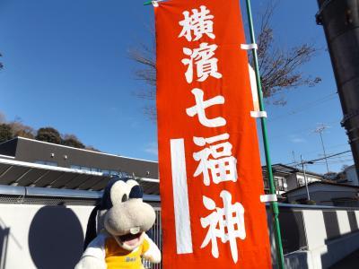 グーちゃん、横浜七福神巡りをする!(2019年もヨロヒコ!編)