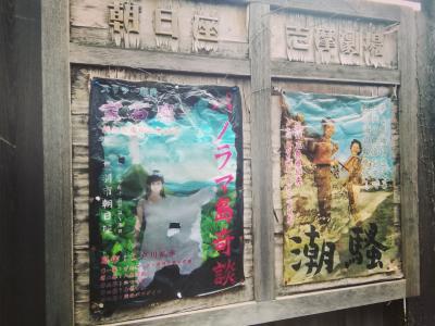 鳥羽国際ホテル【新春の三重vol.2/赤福ぜんざい/シーホース/江戸川乱歩館】