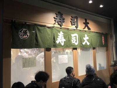 豊洲発の超人気寿司店「寿司大」~東京に来る外国人観光客に一番人気がある寿司店。豊洲市場に移転しても長蛇の列は健在~