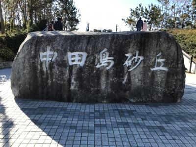三保の松原・中田島砂丘・浜名湖 へ 家族旅行