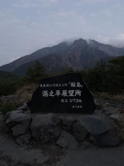 2019年 初旅 in 鹿児島