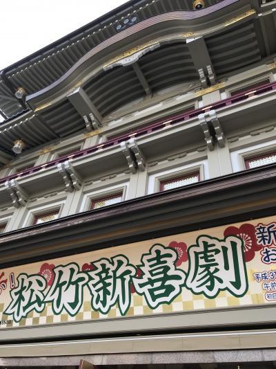 南座で松竹新喜劇を観ました