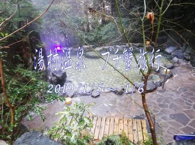 2019 湯村温泉 湯快リゾート三好屋 プチ蟹旅行