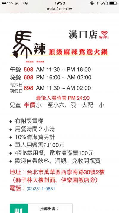 台北オススメの鴛鴦鍋