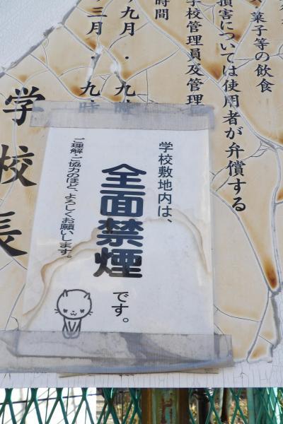 平戸小(横浜市戸塚区平戸町)