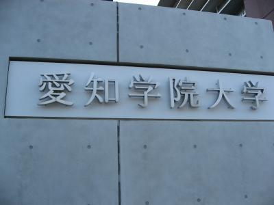 学食訪問ー173 愛知学院大学・名城公園キャンパス