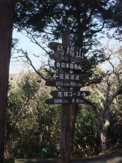 267mの低山・新百名山の千葉の烏場山に登る