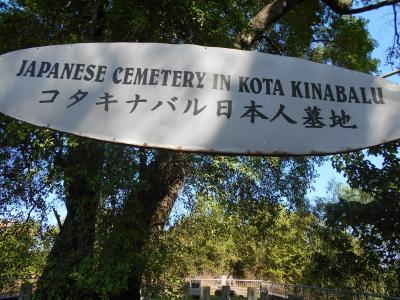 """還暦過ぎ夫婦、コタキナバル日本人墓地を訪ねて、""""誰が風を見たでしょう…""""(ボルネオ島編その4)2019・1・1~2019・1・5"""