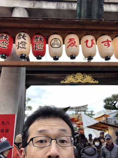 2019商人のお正月はえべっさんから京都で初詣②京都ゑびす神社・高台寺・祇園えべっさん