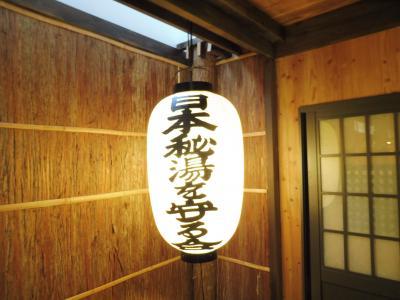 日本秘湯を守る会の温泉宿 6泊目! ~岩井温泉・岩井屋~