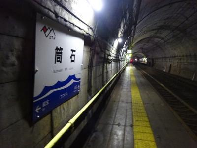大糸線に乗りたくなって出かけてきた【その5】 5年ぶりに筒石駅へ そのあと日本海の海の幸を食べる