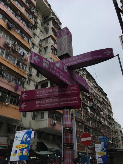香港弾丸旅行2