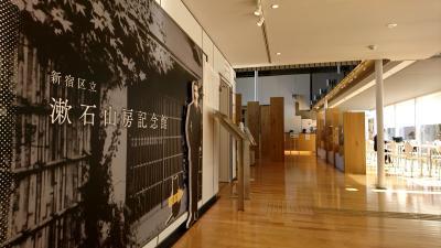 東西線 早稲田駅そばの、漱石山房記念館へ行ってきました。