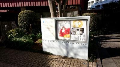 ちひろ美術館・東京でまったり