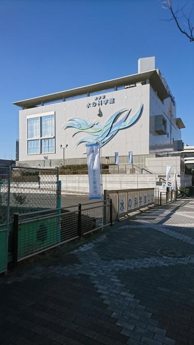 お台場の「東京都水の科学館」へ行きました。
