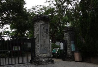 香港:九龍寨城公園~カオルーンタップルーム