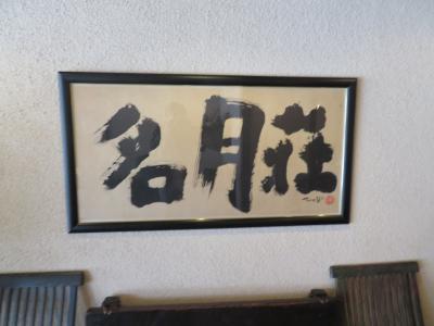 かみのやま温泉 名月荘に宿泊しました