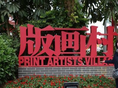 中国深セン:版画村へ行ってみた