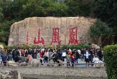 中国深セン:鳳凰山で初詣