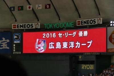 【広島カープ】25年ぶりのセ・リーグ優勝 東京ドームが赤く染まった