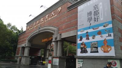 國立臺北教育大學 北師美術館 『京都好博學』 へ