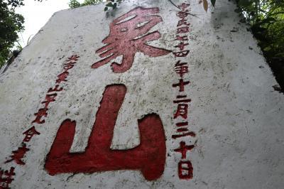 おやじ台湾一人旅~象山で累死了の編~