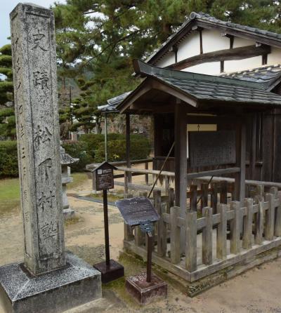 萩・津和野・宮島の旅その1