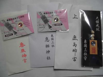 新春パワースポットめぐり★東国三社参り 「鹿島神宮・息栖神社・香取神宮」