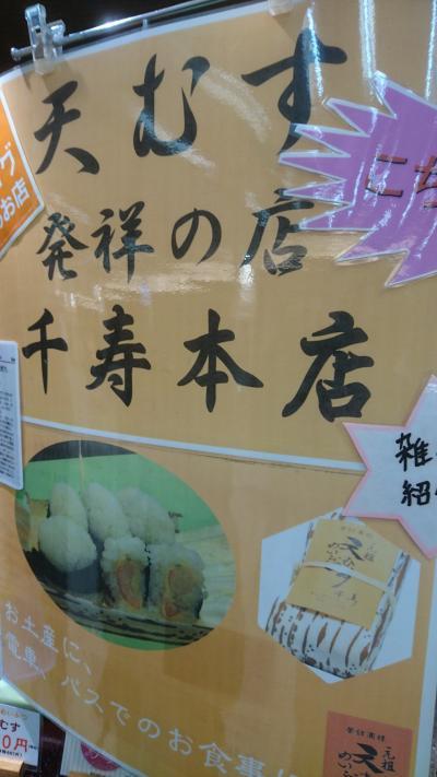名古屋観光~近場を散策~