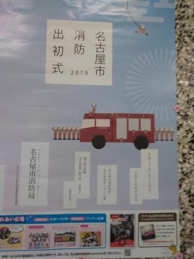 My trip : 名古屋市消防出初式