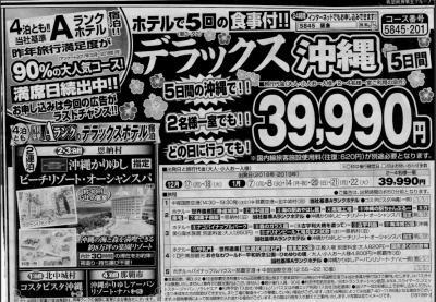 阪急交通社デラックス沖縄5日間の旅 Part1(セントレア編)