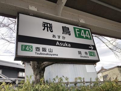 弾丸旅☆ 短時間でまわる橘寺と高松塚古墳壁画修理作業室