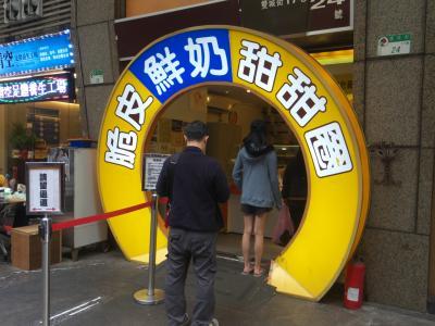 毎年恒例?正月明け台湾。今年は第三の都市台中へ! その3 ~ 老舗の茶芸館で台湾茶!ついでに大人気のドーナツを満喫する! ~